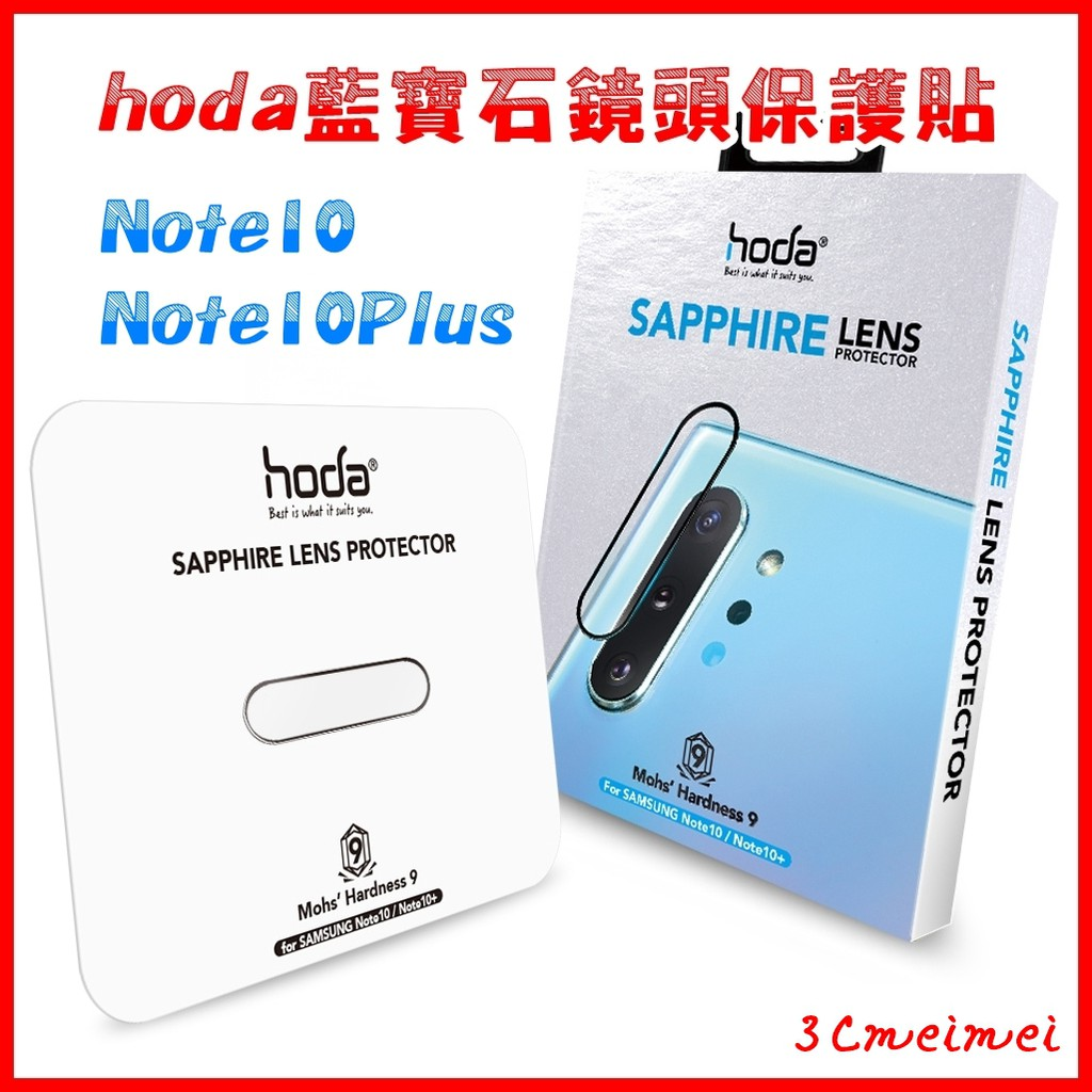 💜限時優惠💜 hoda 三星 Samsung Note10 / Note10Plus 藍寶石鏡頭保護貼 鏡頭貼 玻璃