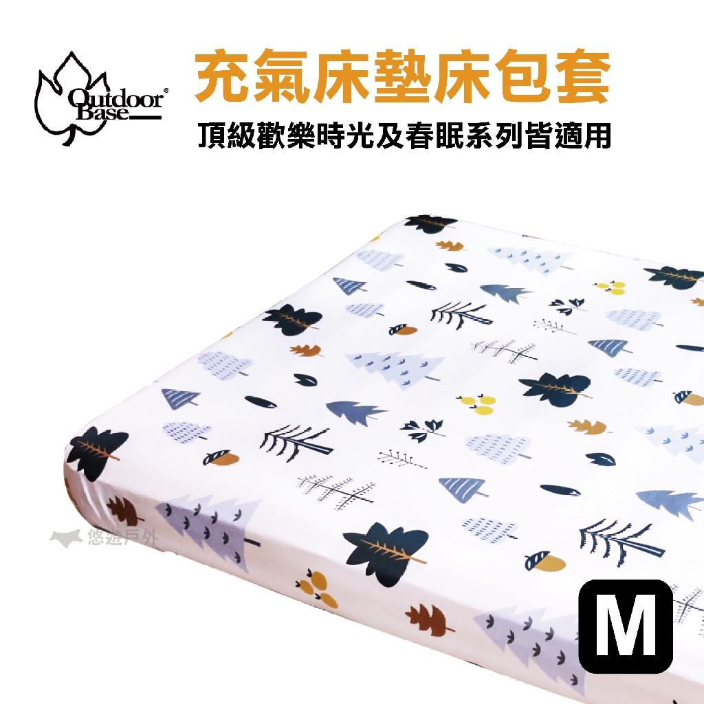 充氣床墊床包套 舒柔布 150x200x30cm M號 26312 適用頂級歡樂時光/春眠充氣床墊 (新品上市)