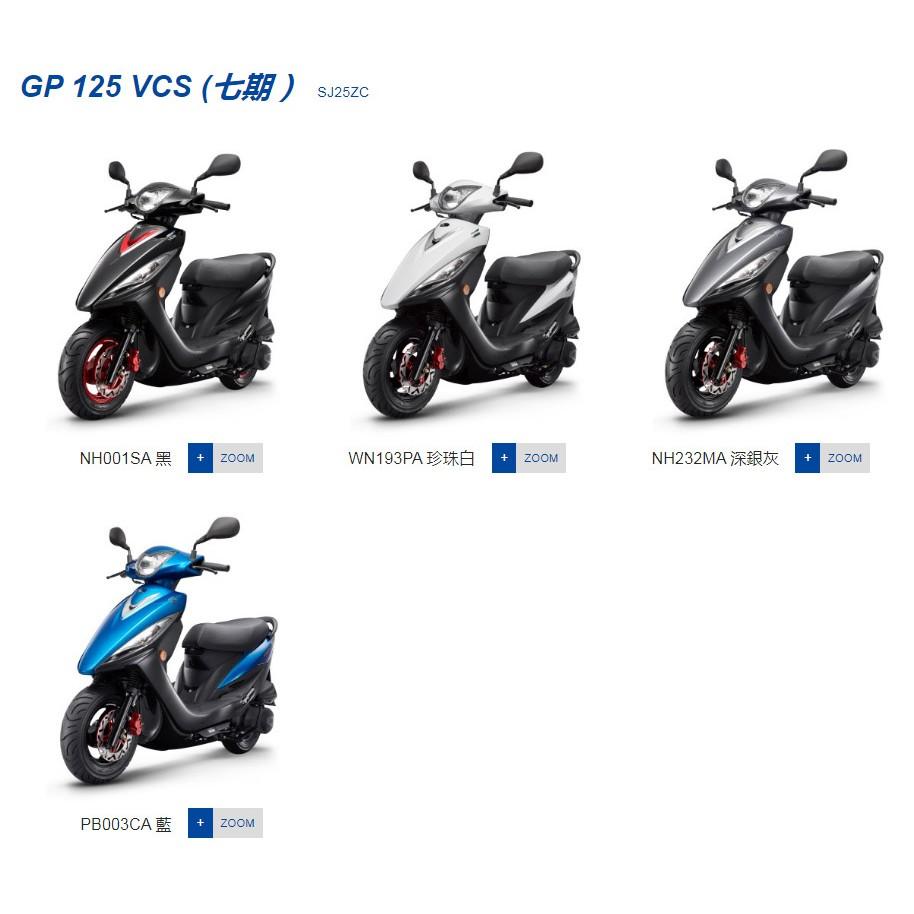5月現金辦到好 光陽 KYMCO GP 125cc 單碟煞  VCS 七期車 2021年新車