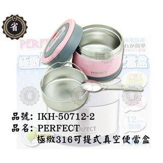~省錢王~ 極緻 PERFECT IKH-50712-2 粉色 316不銹鋼可提式12公分真空便當盒 台灣製 新北市