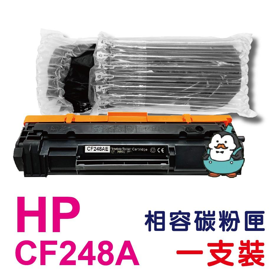 HP CF248A 全新副廠碳粉匣 裸包一入 248A.48A.M15W.M28W.M15a.M28a 現貨含稅
