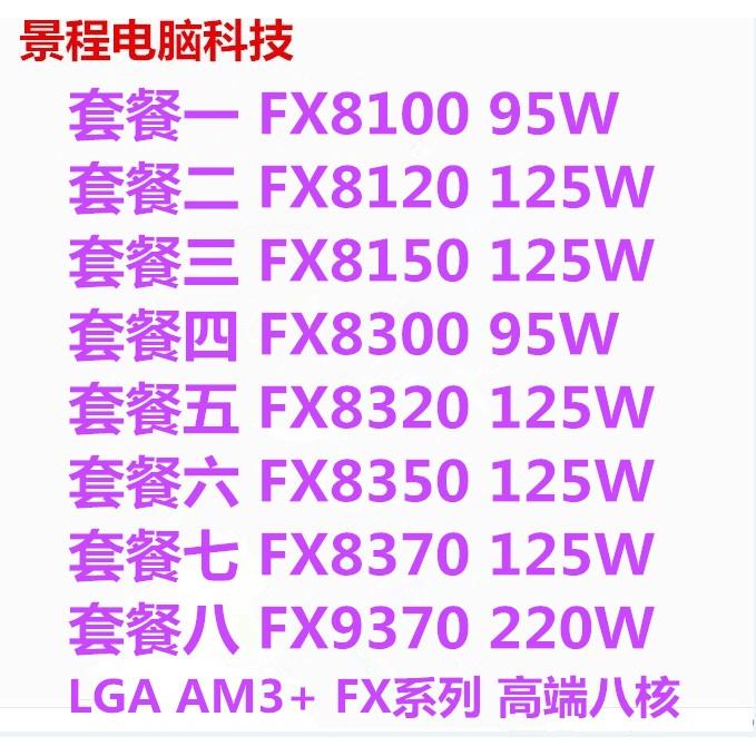AMD FX-8300 FX 8120 8310 8320E 8350 8370 8100 AM3+八核CPU