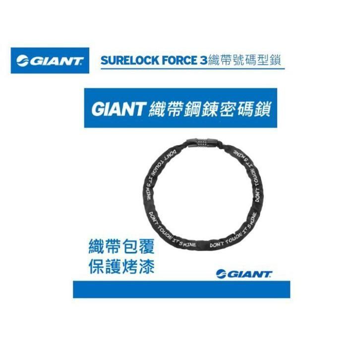 新品 公司貨 捷安特 GIANT 織帶鋼鍊密碼鎖/號碼鎖  自行車鎖具 SURELOCK FORCE 3