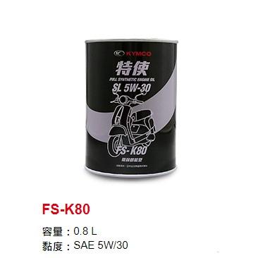 《🛵機車工坊》KYMCO 光陽原廠授權 特使機油 FS-K80 Many