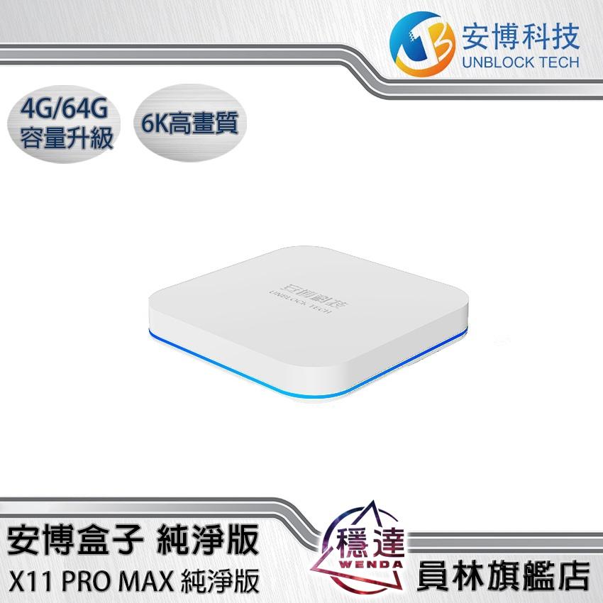 【安博科技】 UBOX 9 純淨版 X11 PRO MAX 安博盒子