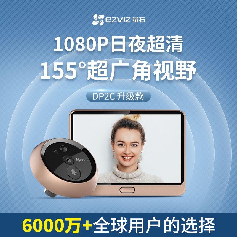 電鈴門鈴/電鈴對講機✌海康威視螢石DP2C 無線wifi電子貓眼監控攝像頭家用可視防盜門鈴