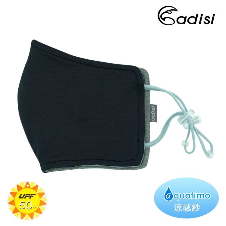 ADISI 銅纖維消臭抗UV立體剪裁口罩 黑色/瓷灰 AS20024