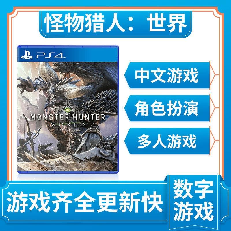 「HBJ 」          PS4遊戲數位版會員 怪物獵人-世界 下載版PS5二手遊戲遊戲光碟