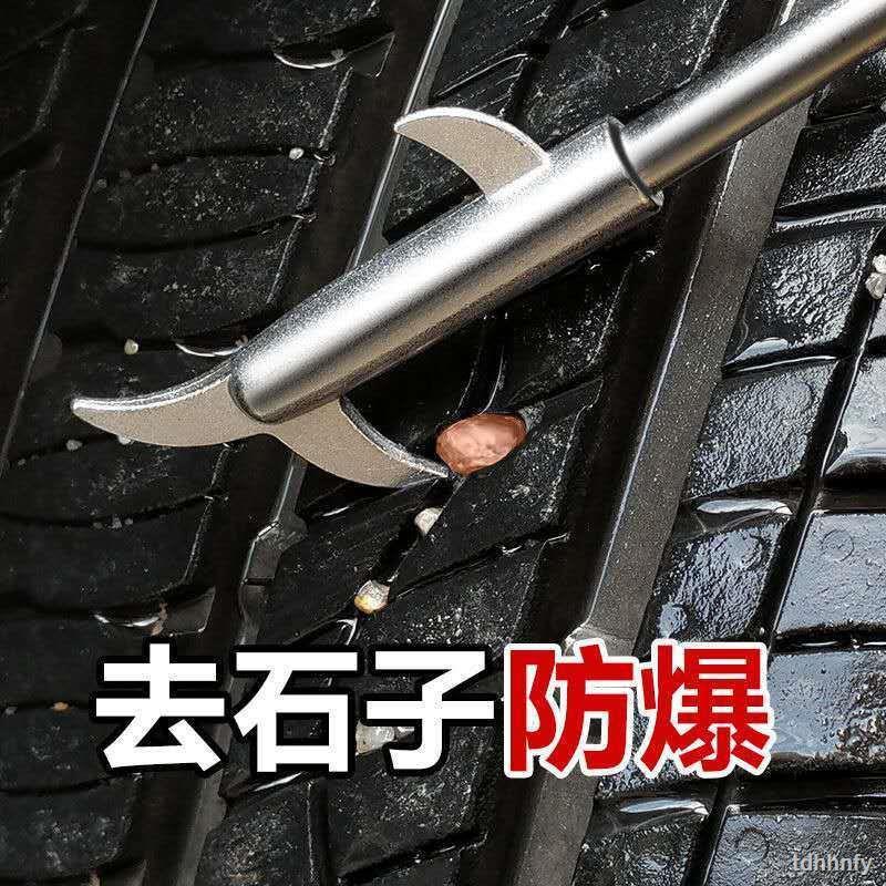 1.8汽車輪胎清石鉤不銹鋼包郵鉤輪胎石子鉤車用鉤石刀貨車防爆刮石鉤