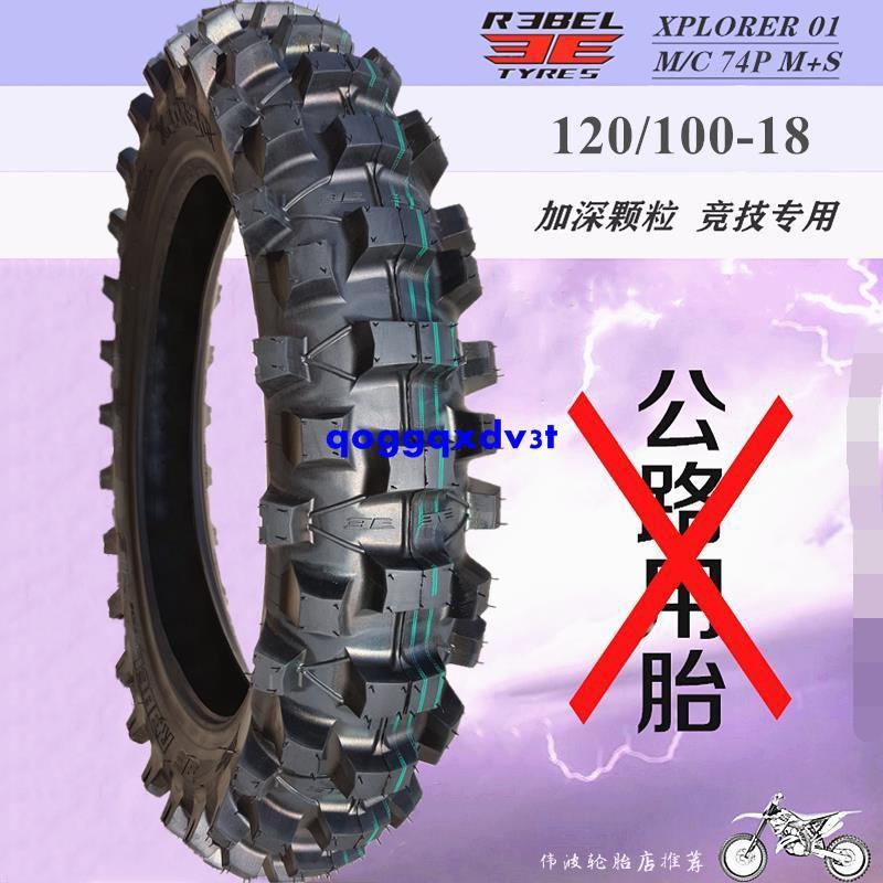 摩托車輪胎90/90/100-21 120/90/100-18 140/80-18越野林道外胎