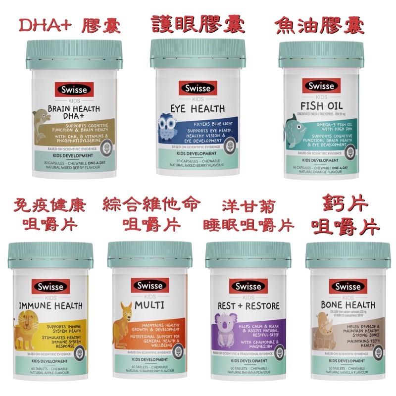 澳洲代購 Swisse kids 兒童綜合維他命/免疫健康/鈣/護眼/魚油/DHA/睡眠