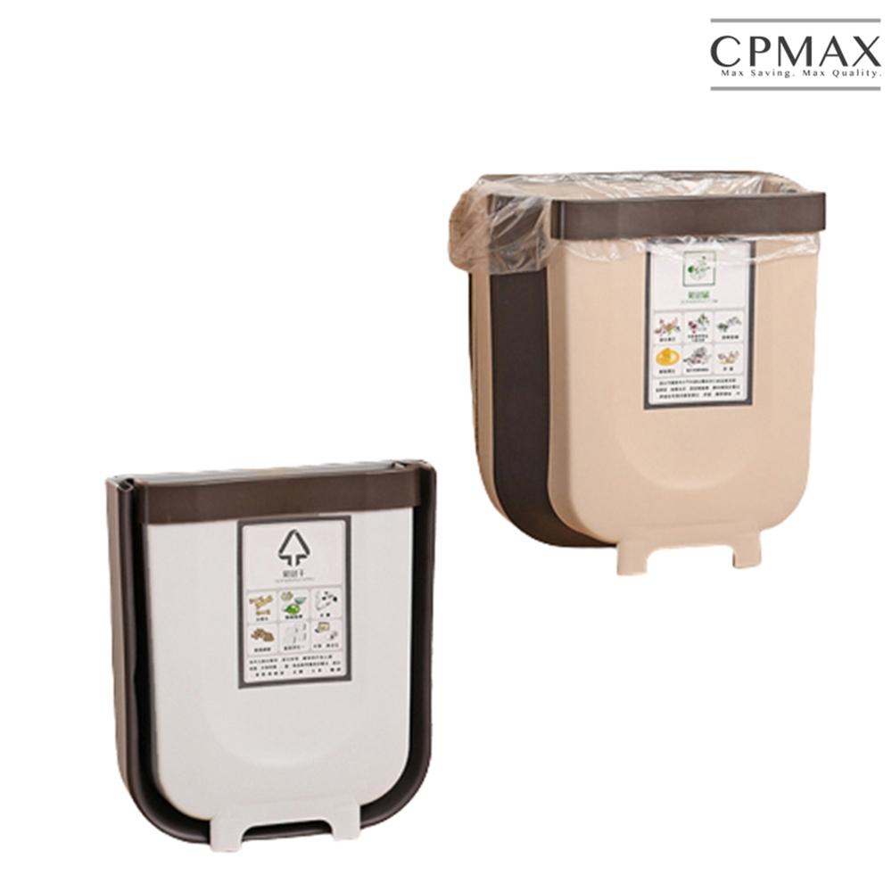 CPMAX 折疊垃圾桶 廚房壁掛式垃圾桶 廚房可折疊垃圾桶 車用垃圾桶 垃圾桶 壁掛式垃圾桶 折疊垃圾桶 H155