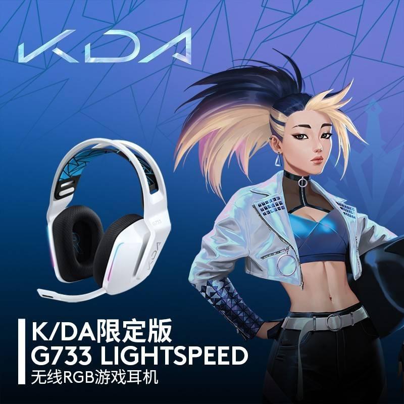 羅技G733無線耳麥LIGHT SPEED RGB KDA遊戲電競頭戴式耳機帶麥7.1