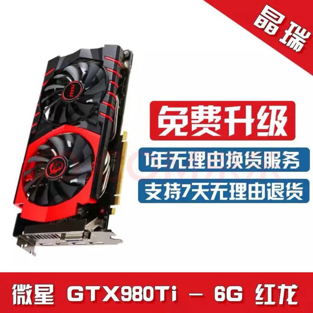 💥蔚萊科技💥 紅龍 庫存新 二手 MSI微星GTX980TI 6G  高端游戲顯卡 直播