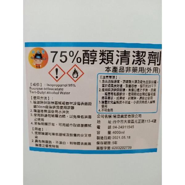75% 潔用酒精(乙醇)4L 1桶 非藥用酒精 非醫用酒精