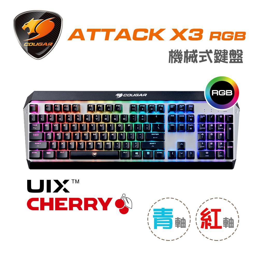 【COUGAR 美洲獅】ATTACK X3 RGB背光鋁合金面板電競專用機械式鍵盤