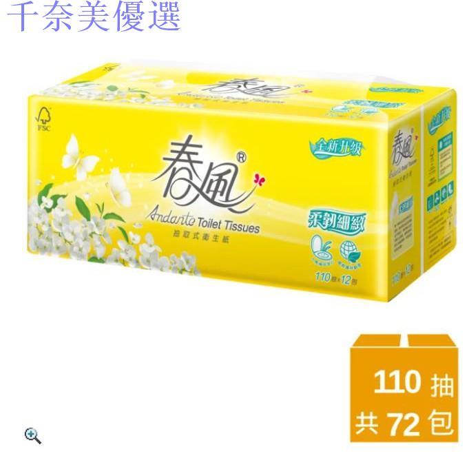 🔥千奈美🔥春風柔韌感抽取衛生紙110抽x72包/箱(需一次買2箱)