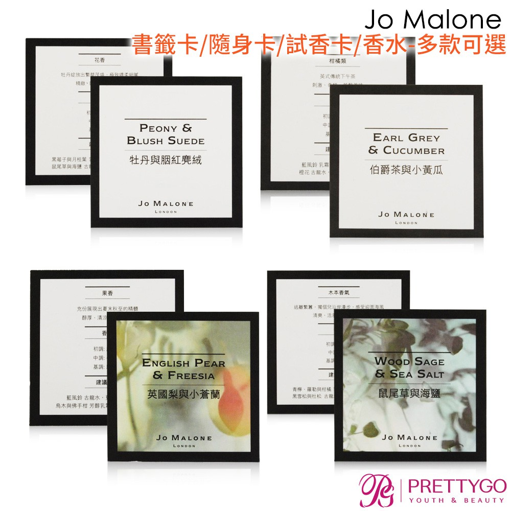 Jo Malone 書籤卡/隨身卡/試香卡/香水-多款可選[小蒼蘭/鼠尾草/杏桃花/烏木/藍風鈴/青檸/英國橡樹]