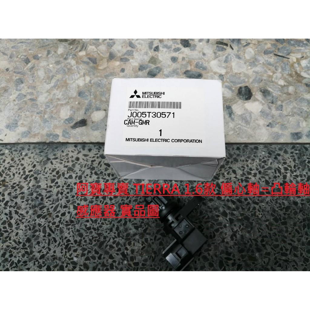 福特 TIERRA 323 MAV 馬自達 PREMACY 曲軸感應器 偏心軸感知器 偏心軸感應器 凸輪軸感知器