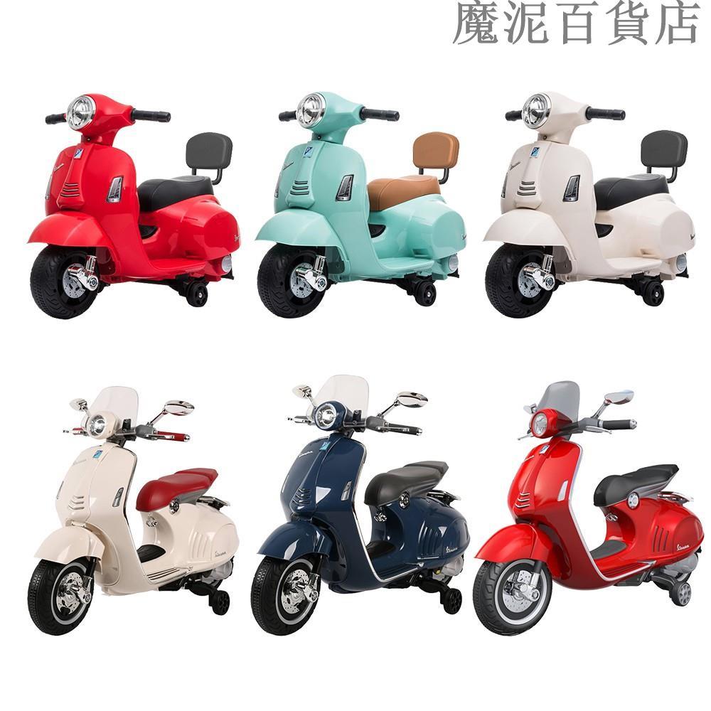 [現貨] Vespa 最新款偉士牌電動玩具車 偉士牌原廠授權 兒童電動玩具車 迷你摩托車 經典復古