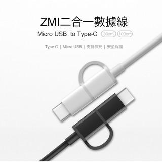 (嘜賣商城)ZMI AL511 AL501 TYPEC 二合一充電線 快充 30cm 100cm 新北市