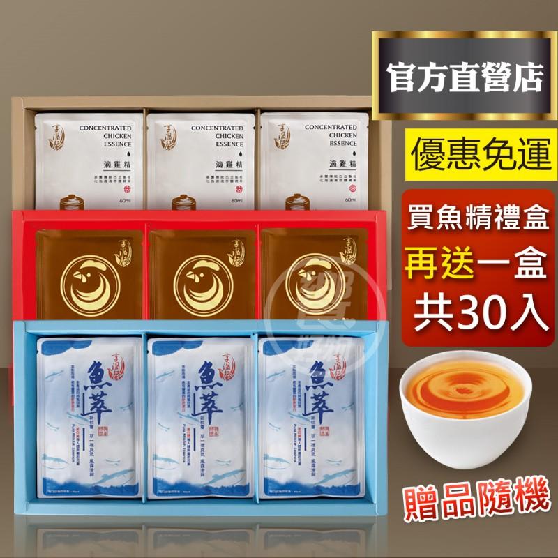 享溫馨|膠原滴魚精15入禮盒 (買一送一每包只要52.9元) /勞動節加碼隨機贈送一盒15入一共30包-官方直營