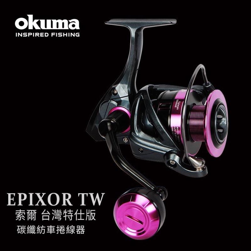 OKUMA - EPIXOR TW 索爾 台灣特仕版 ⭕️