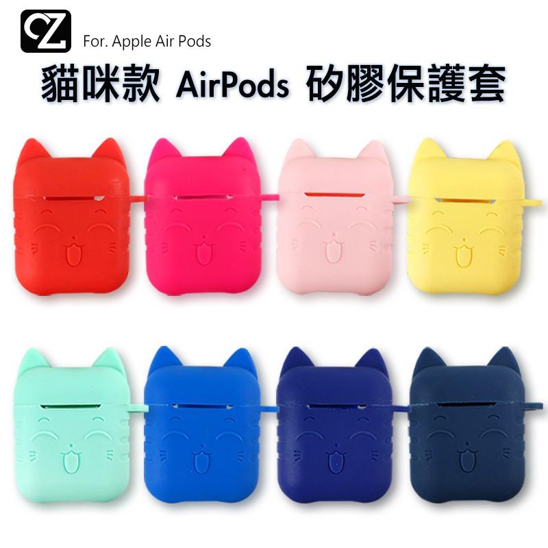 AirPods 2代 1代 貓咪 3D立體矽膠保護套 含掛勾 防塵套 防摔套 藍芽耳機保護套 apple藍牙保護套 出清