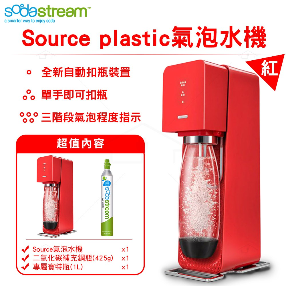 Sodastream SOURCE plastic 氣泡水機-紅