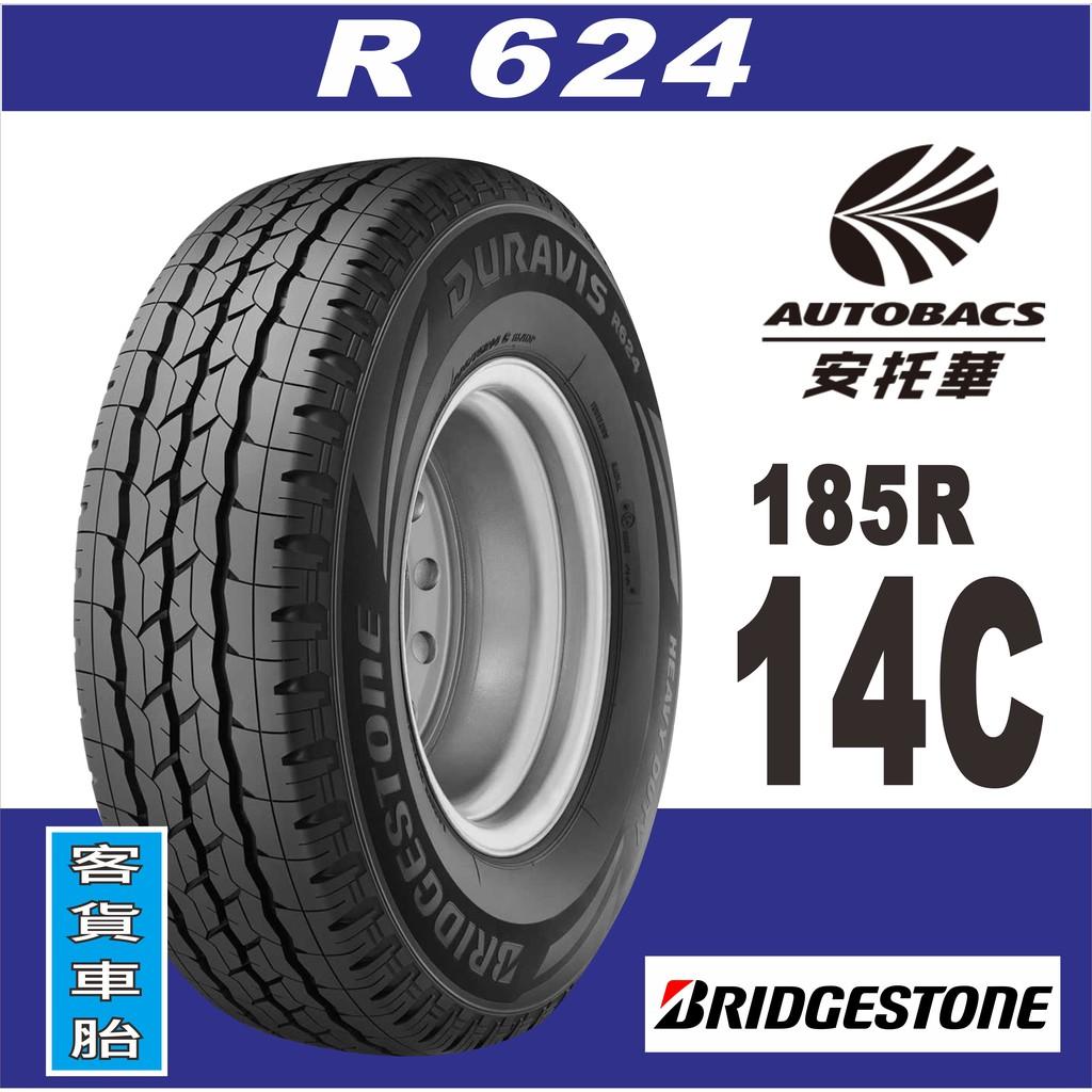 【BRIDGESTONE 普利司通】R624 貨車胎 185/14 185R14C 8PR 2入組