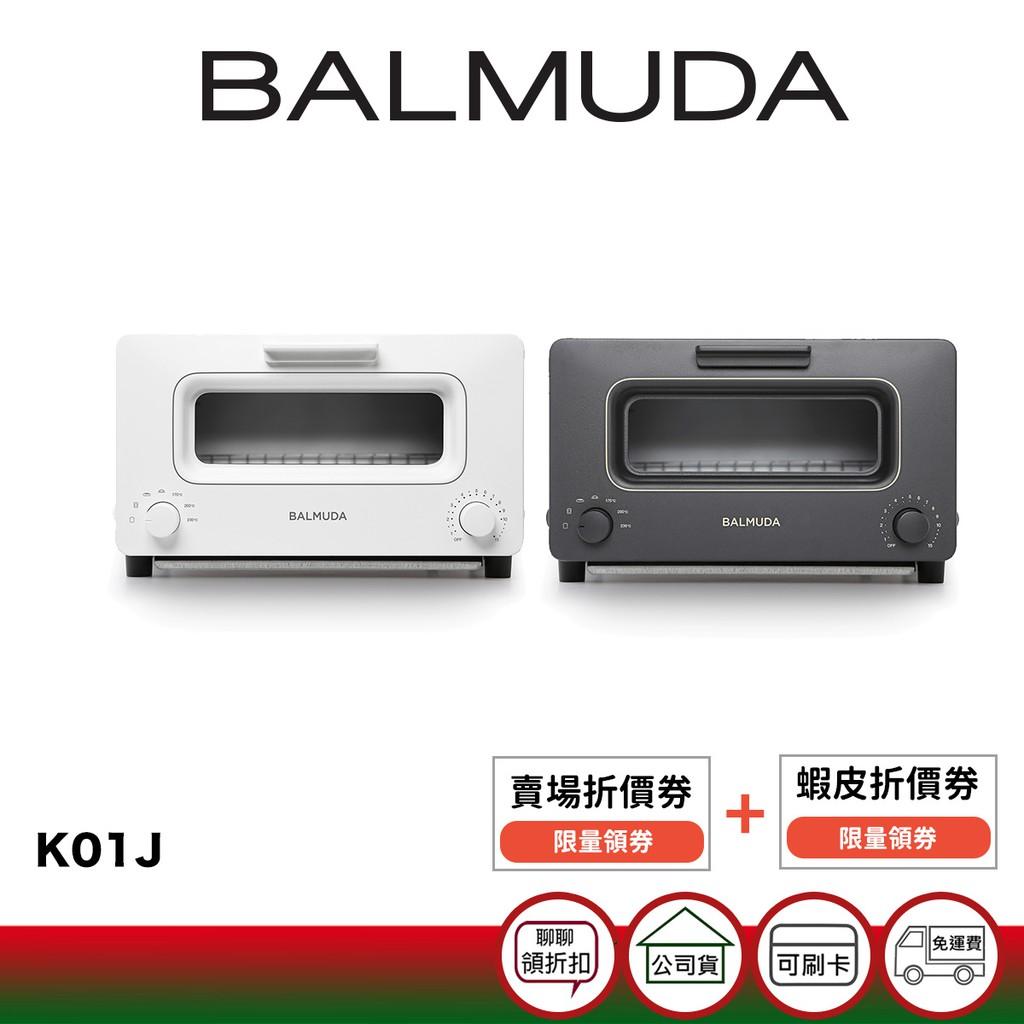 BALMUDA The Toaster 蒸氣烤麵包機 K01J 【領券最高加碼折$1300】