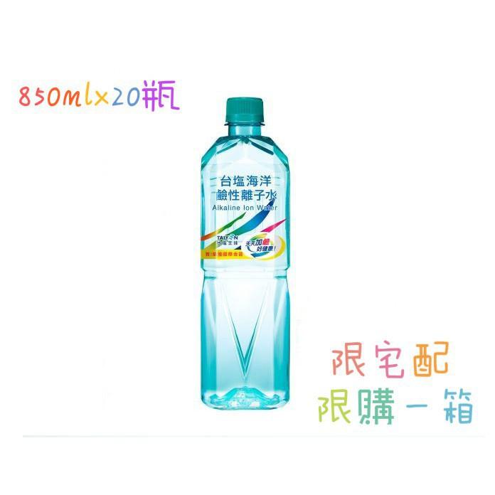 台鹽 海洋鹼性離子水850mlx20瓶 小分子水620mlx24瓶 哈帝
