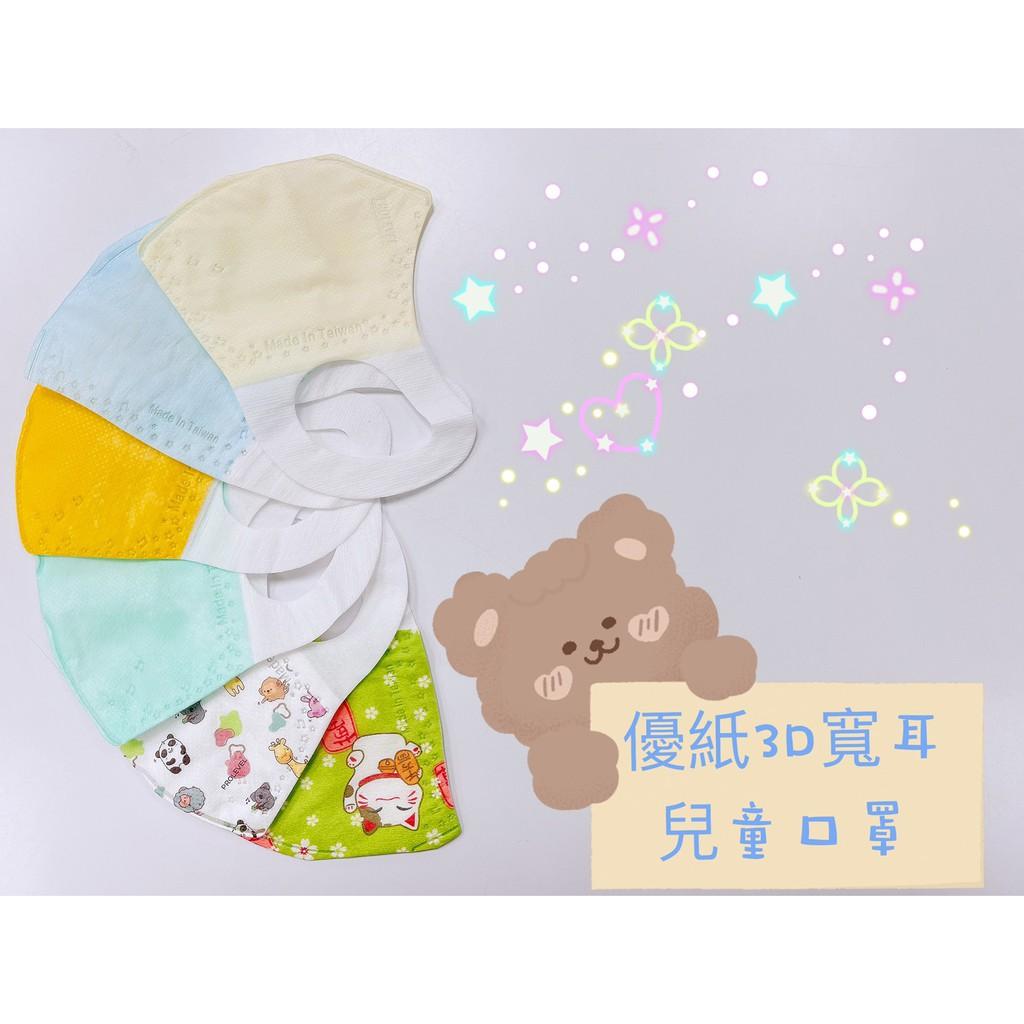 台灣優紙 -  兒童寬耳3D 雙鋼印 三層醫療口罩(50入/盒 )