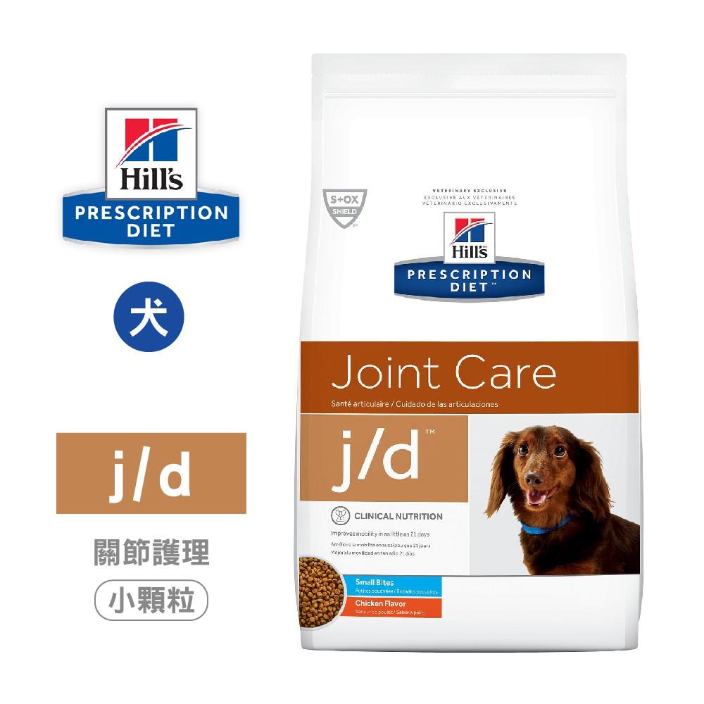 希爾思 Hills 犬用 j/d 關節保養護理 8.5LB / 27.5LB 保護軟骨 處方 狗飼料