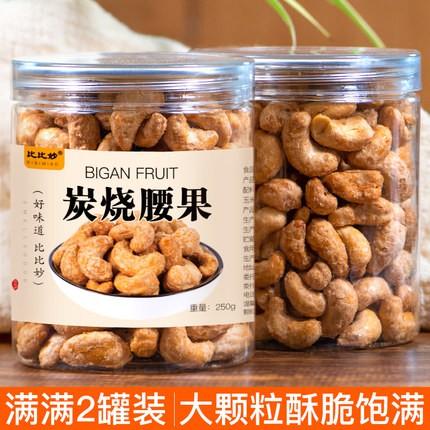 ☛新口味☚新貨越南特産炭燒腰果仁連罐500g裝鹽焗腰果原味堅果炒貨幹貨零食