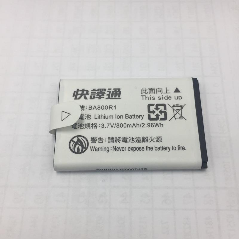 快譯通 充電電池 EC510 、108、208、EC810使用