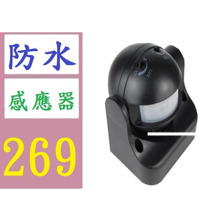 【三峽好吉市】戶外防水防塵紅外線人體感應開關110v- 240V人體紅外線感應器 人體感應器 戶外人體感應開關
