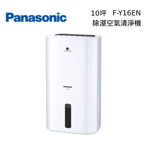 Panasonic 國際牌 8公升 Y16EN ECONAVI空氣清淨除濕機 F-Y16EN【領券再折】