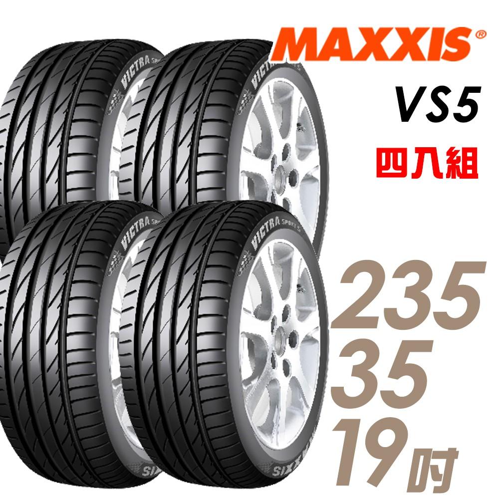【MAXXIS 瑪吉斯】VS5 操控性能輪胎_四入組_235/35/19(車麗屋)