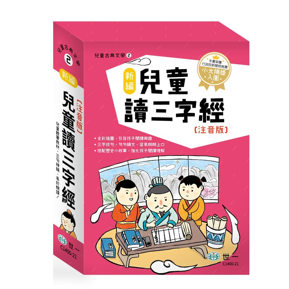 [世一文化]新編兒童讀三字經(全套三冊)