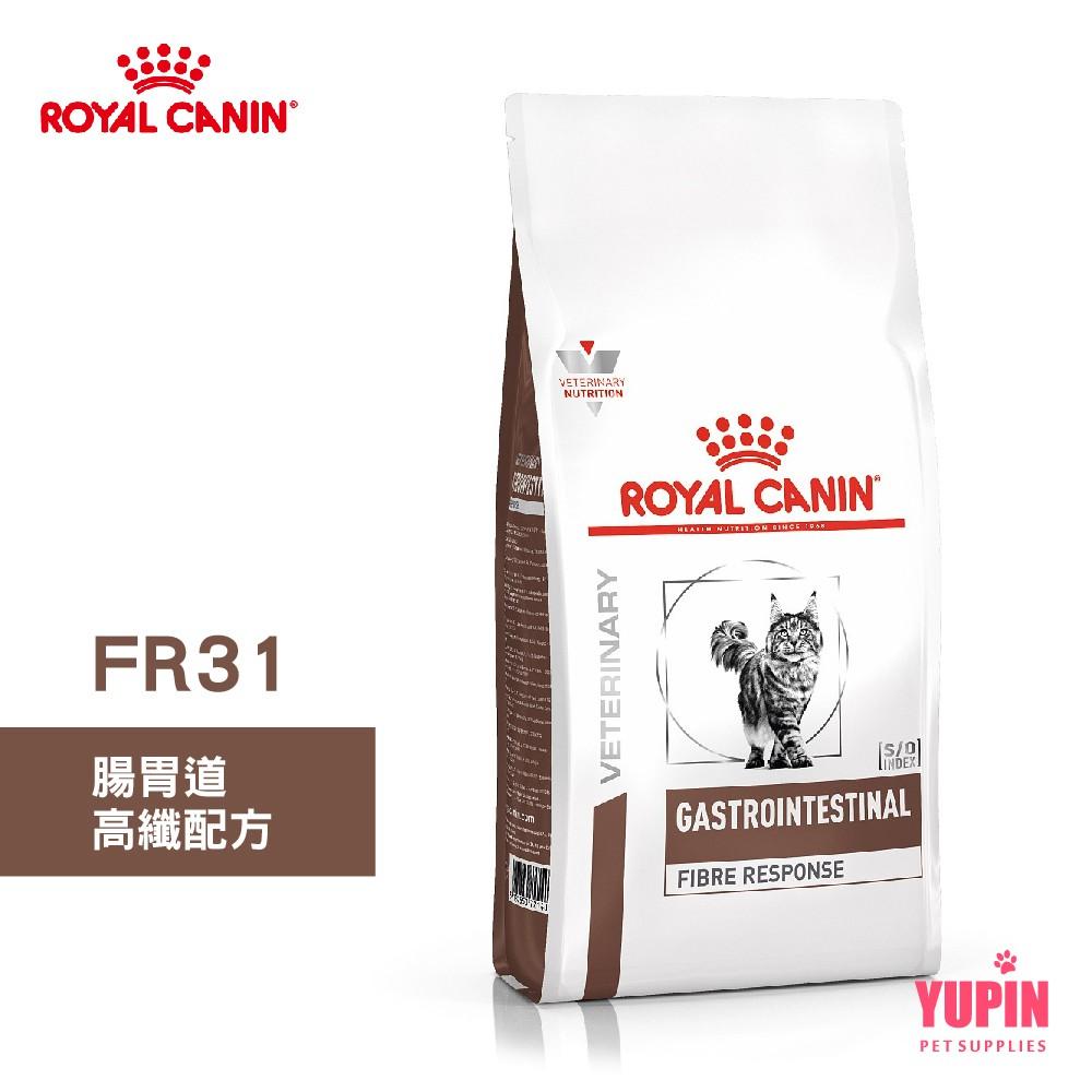 法國皇家 ROYAL CANIN 貓用 FR31 腸胃道高纖配方 2KG 處方 貓飼料