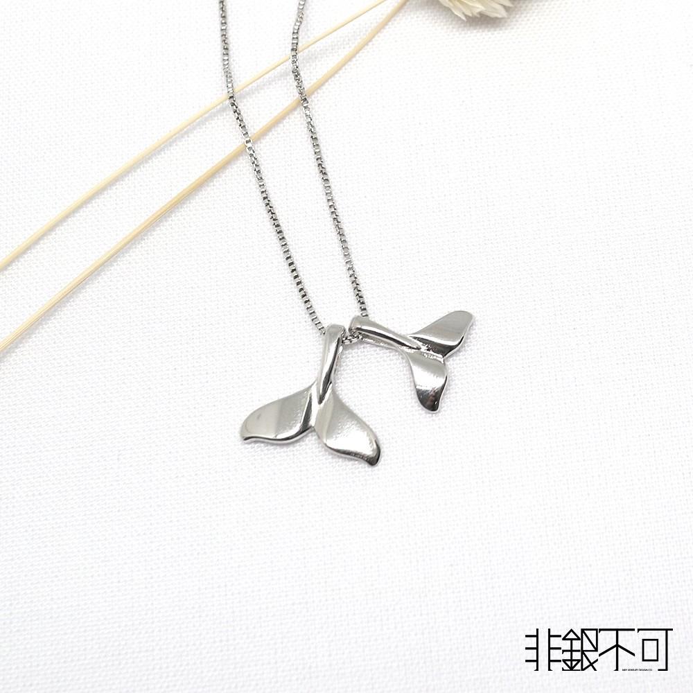 【非銀不可】鯨魚尾巴 項鍊- 時尚精品系列