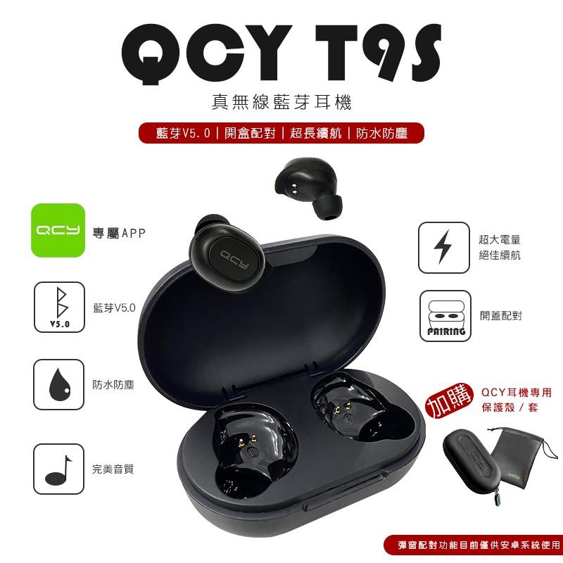 QCY T9S 藍芽5.0 藍芽耳機 真無線藍芽耳機 耳機 運動耳機 迷你藍芽耳機 無延遲 真無線 現貨