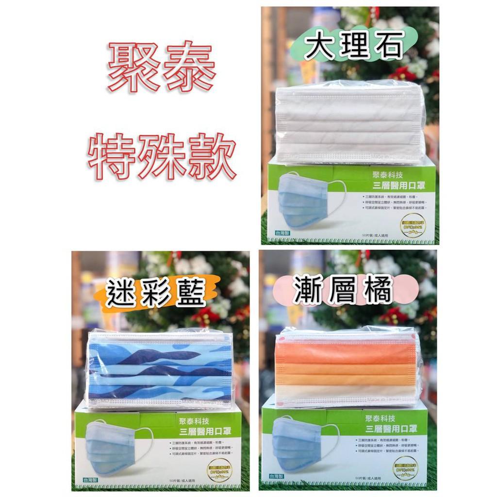 聚泰 成人 醫療口罩 平面 大理石紋 迷彩藍 漸層橘 MD 雙鋼印 台灣製造 現貨供應