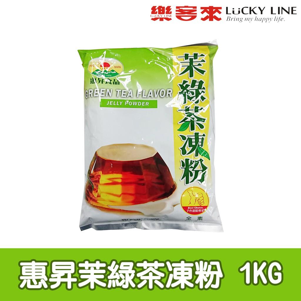 惠昇茉莉綠茶凍粉 1kg 【凍粉類】【樂客來】