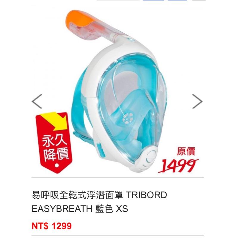 迪卡儂-易呼吸全乾式浮潛面罩 TRIBORD EASYBREATH