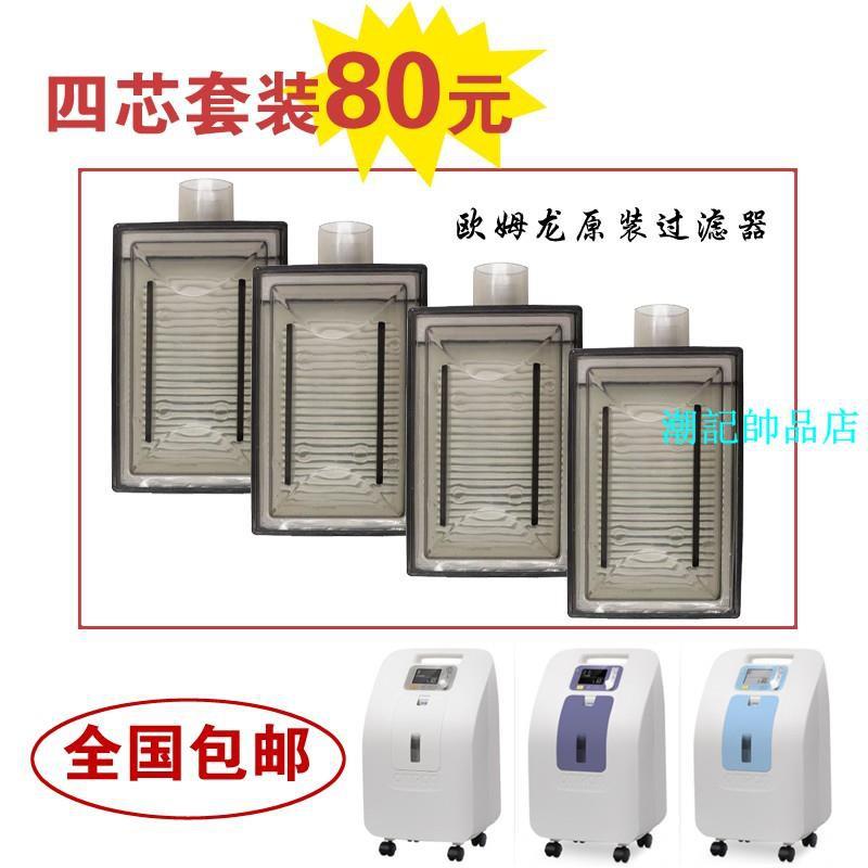 #现货#热销#可货到歐姆龍制氧機歐姆龍制氧機過濾芯原裝正品過濾器配件可
