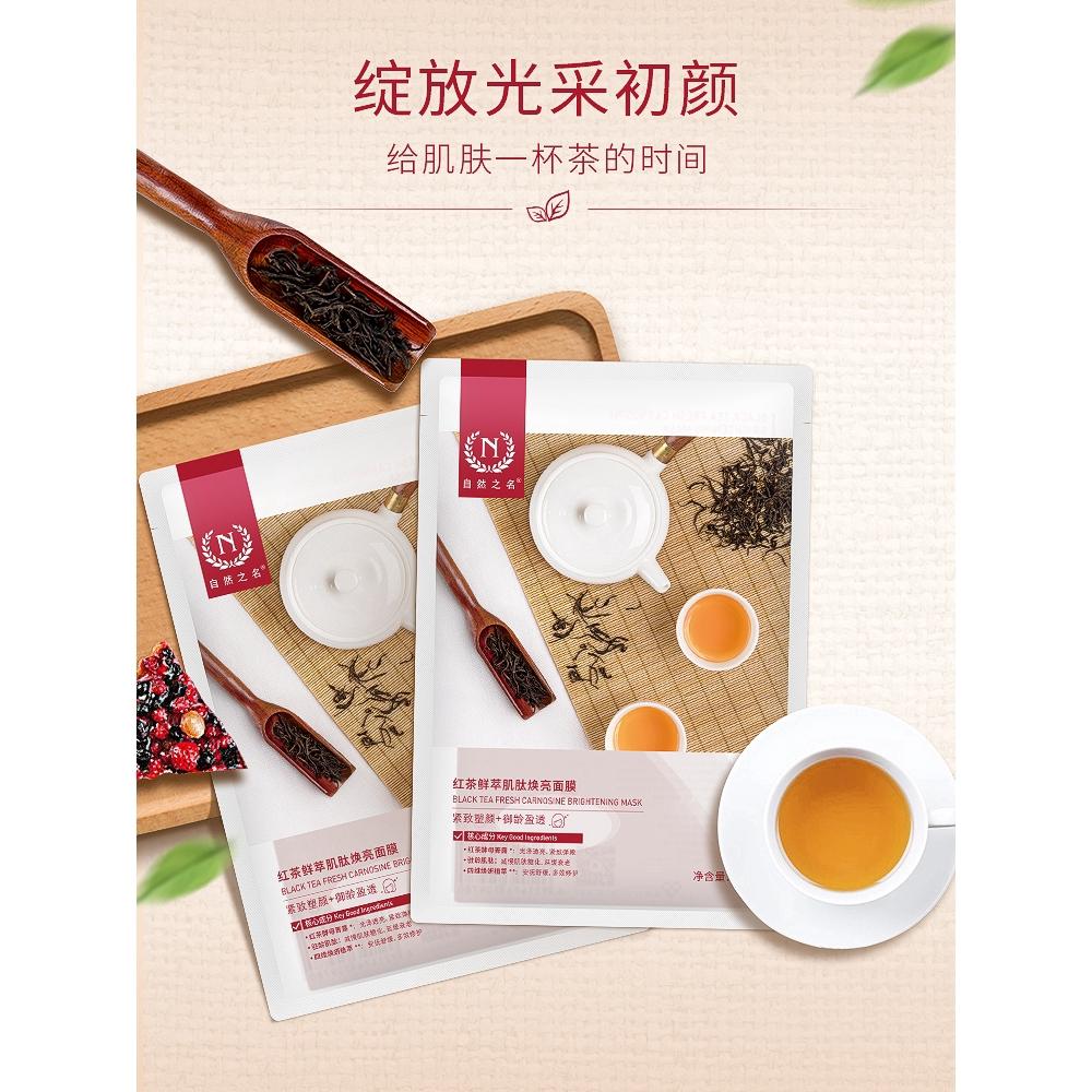 自然之名红茶鲜萃肌肽焕亮面膜减缓糖化改善黄气暗沉补水保湿滋润