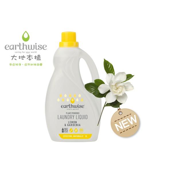 洗衣精-檸檬梔子花 Earthwise