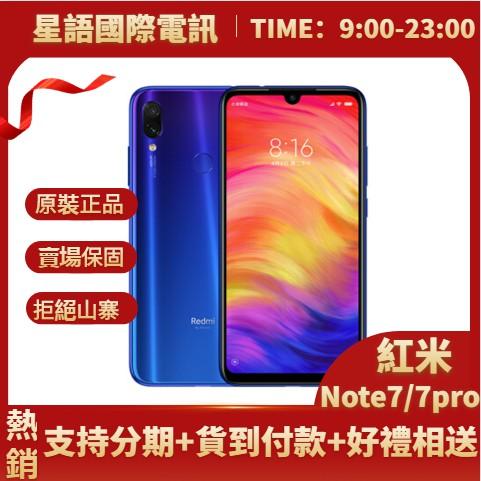 二手95新原裝小米紅米Redmi Note7 Note7pro 系列 驍龍675水滴全面屏